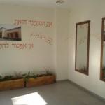 מבואת חדר אוכל בפנימייה לאחר עיצוב ועיטור