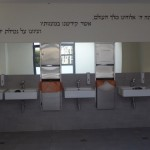 עיטור פינת נטילת ידיים לפני חדר אוכל בפנימייה