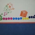 עיצוב פינת ספר בגן/ תינוקייה